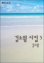 김소월 시집 5