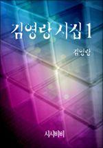 김영랑 시집 1