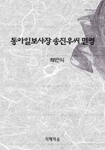 동아일보사장 송진우씨 면영