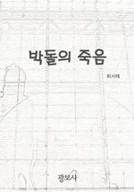 박돌(朴乭)의 죽음