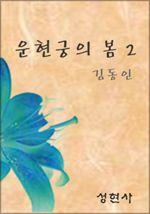 운현궁의 봄 2