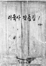 이육사 작품집 1