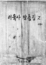 이육사 작품집 2