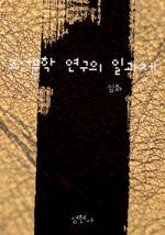 조선문학 연구의 일과제