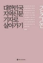 대한민국 지역 신문 기자로 살아가기
