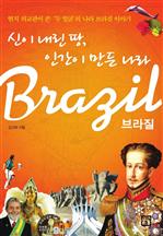 신이 내린 땅 인간이 만든 나라 브라질