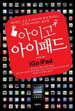 아이고 아이패드 iGo iPad
