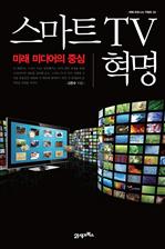 스마트 TV 혁명