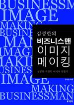 김성한의 비즈니스 이미지 메이킹