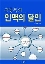 김영복의 인맥의 달인