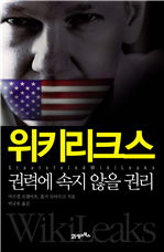 위키리크스