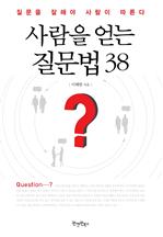 사람을 얻는 질문법 38