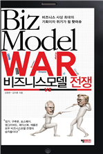 비즈니스모델 전쟁