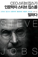 CEO 스티브 잡스가 인문학자 스티브 잡스를 말하다