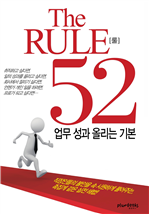THE RULE 52