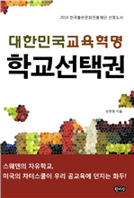 대한민국 교육혁명 학교 선택권
