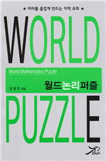월드 논리 퍼즐
