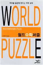 월드 수학 퍼즐