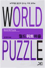 월드 위트 퍼즐