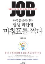 한국 폴리텍 대학 평생 직업에 마침표를 찍다