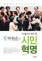 박원순과 시민혁명