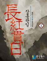 장홍관일 1
