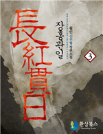 장홍관일 3