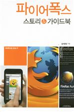 파이어폭스 스토리 & 가이드북