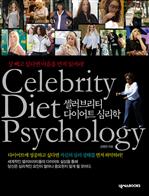 셀러브리티 다이어트 심리학