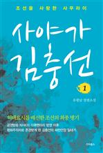 사야가 김충선 1
