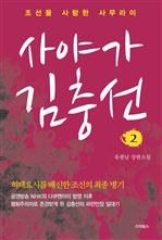 사야가 김충선 2